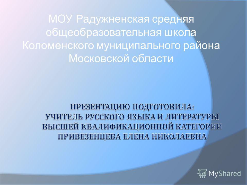 МОУ Радужненская средняя общеобразовательная школа Коломенского муниципального района Московской области