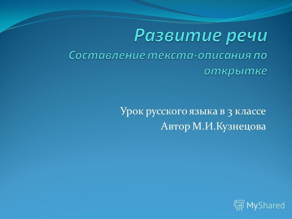 Урок русского языка в 3 классе Автор М.И.Кузнецова