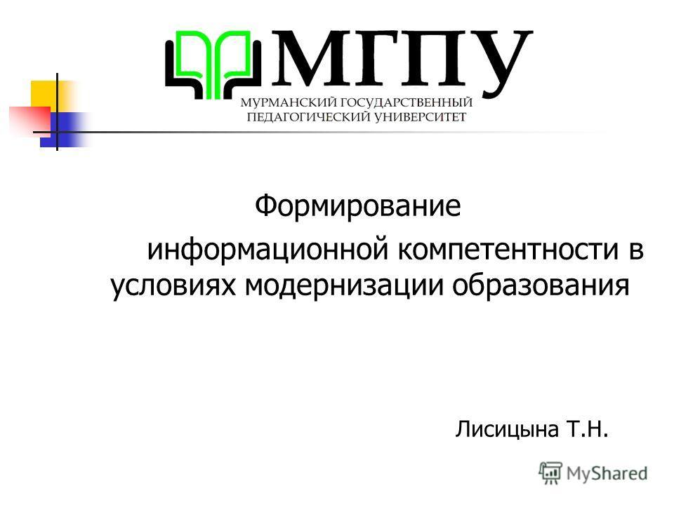 Формирование информационной компетентности в условиях модернизации образования Лисицына Т.Н.