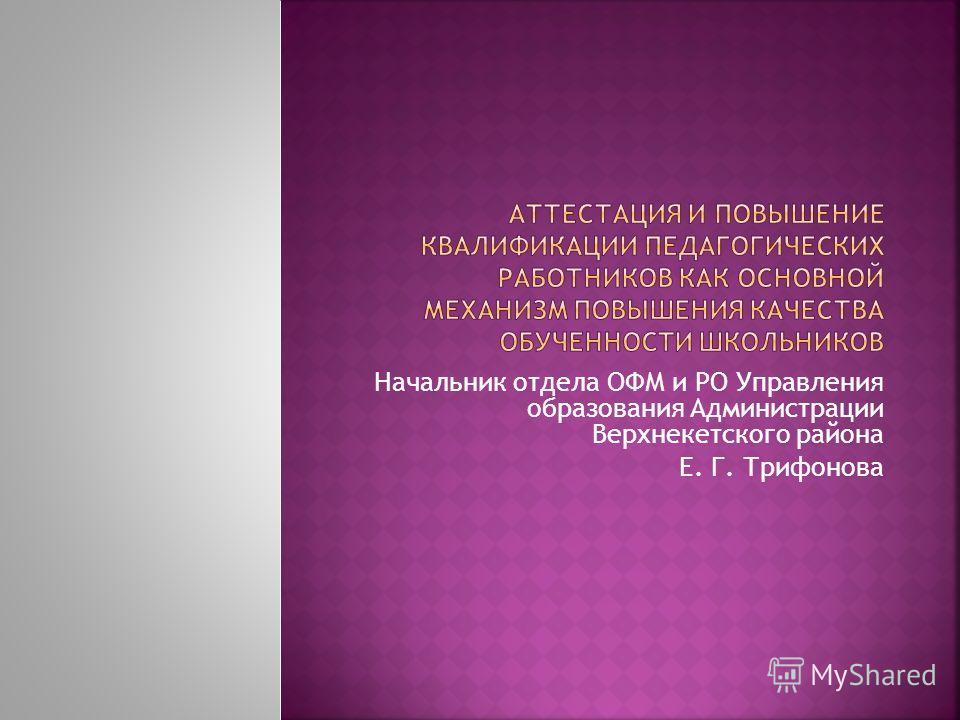 Начальник отдела ОФМ и РО Управления образования Администрации Верхнекетского района Е. Г. Трифонова