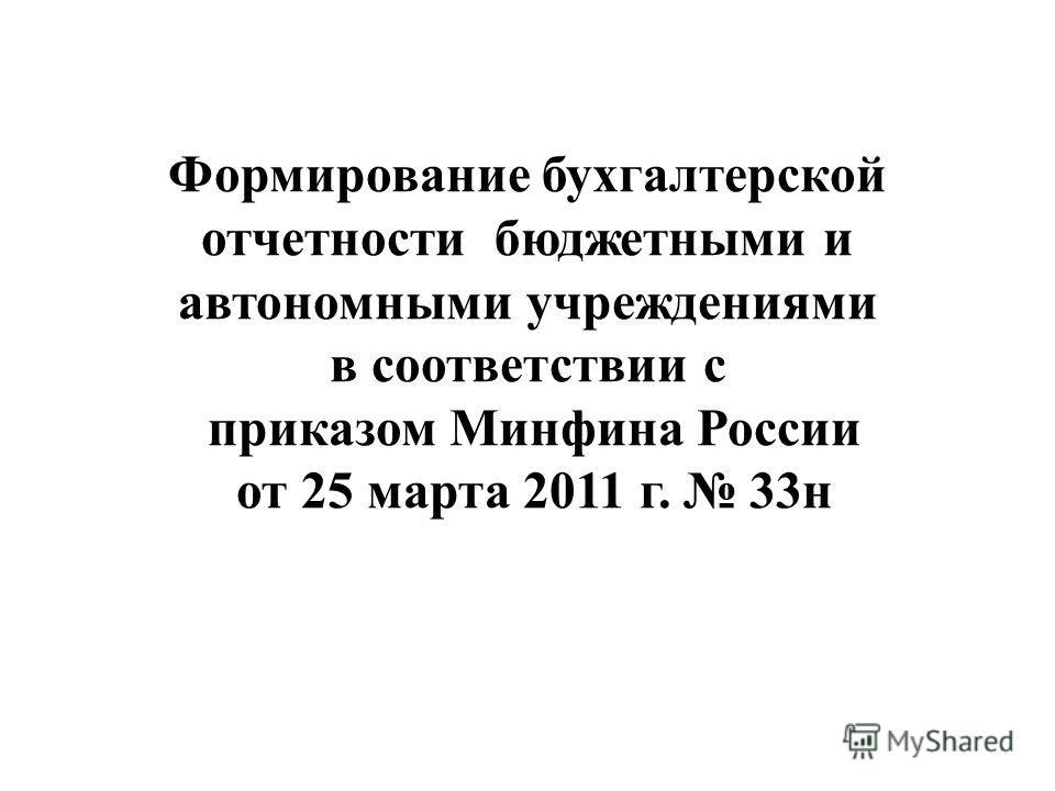 Формирование бухгалтерской отчетности бюджетными и автономными учреждениями в соответствии с приказом Минфина России от 25 марта 2011 г. 33н