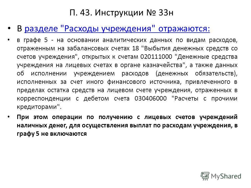 П. 43. Инструкции 33н В разделе