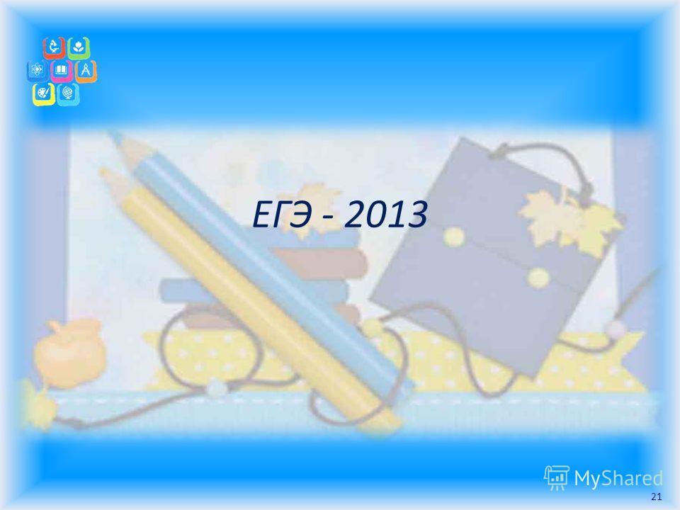 ЕГЭ - 2013 21