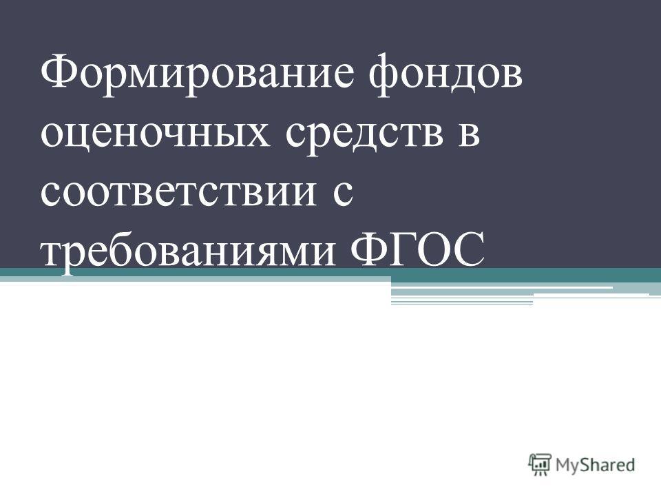 Формирование фондов оценочных средств в соответствии с требованиями ФГОС