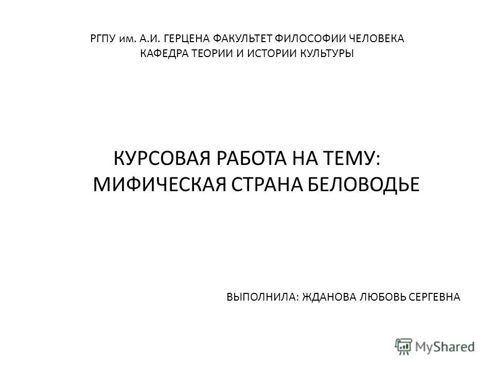 Презентация на тему РГПУ им А И ГЕРЦЕНА ФАКУЛЬТЕТ ФИЛОСОФИИ  1 РГПУ им