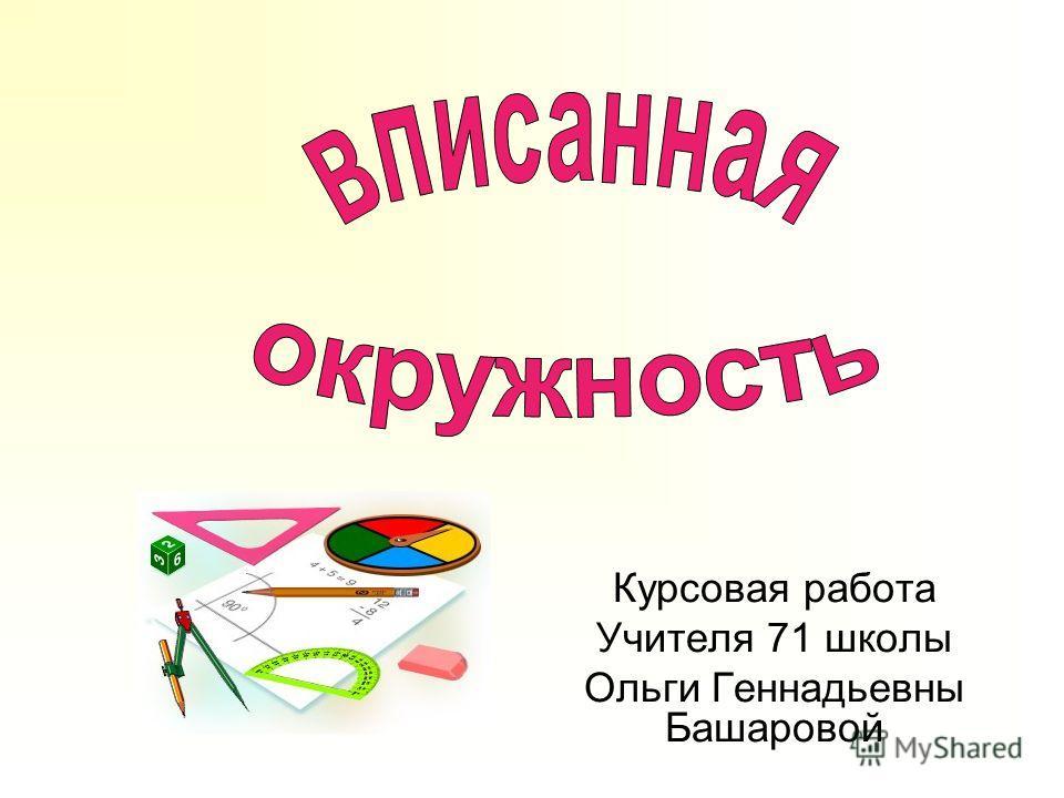 Курсовая работа Учителя 71 школы Ольги Геннадьевны Башаровой