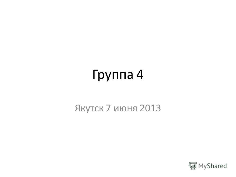 Группа 4 Якутск 7 июня 2013