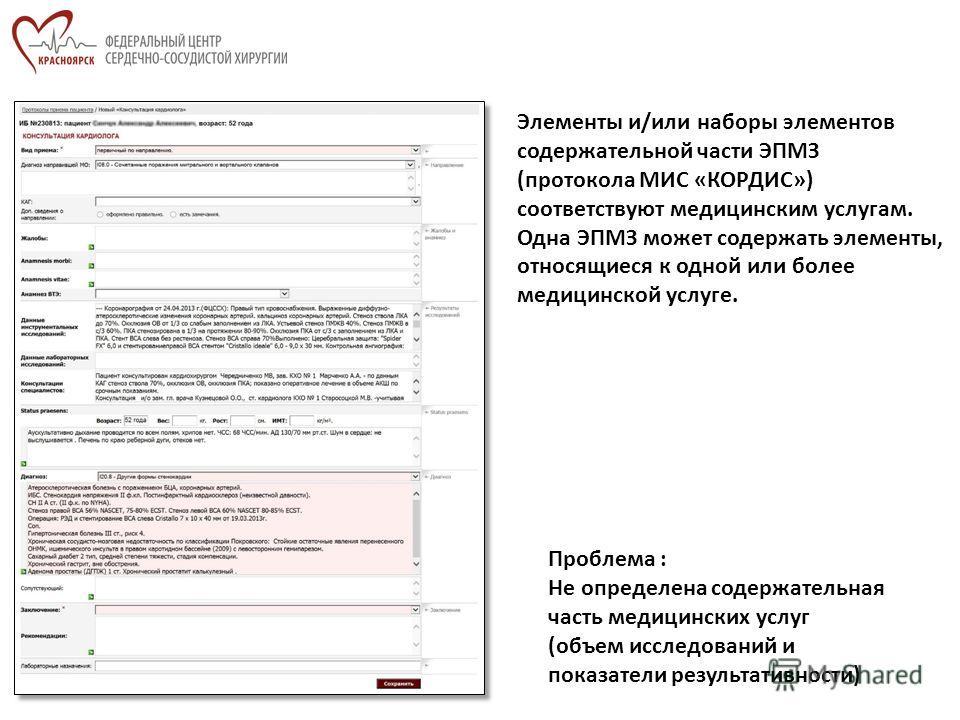 Проблема : Не определена содержательная часть медицинских услуг (объем исследований и показатели результативности) Элементы и/или наборы элементов содержательной части ЭПМЗ (протокола МИС «КОРДИС») соответствуют медицинским услугам. Одна ЭПМЗ может с