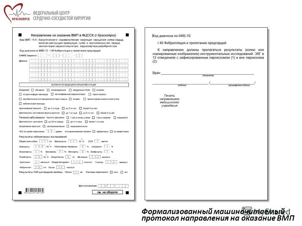 Формализованный машиночитаемый протокол направления на оказание ВМП