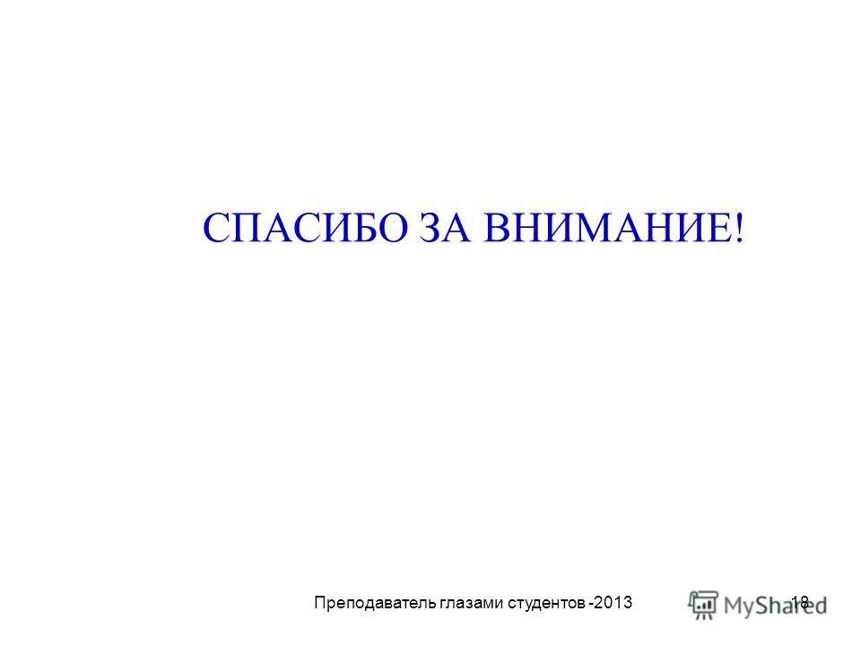 18 СПАСИБО ЗА ВНИМАНИЕ! Преподаватель глазами студентов -2013