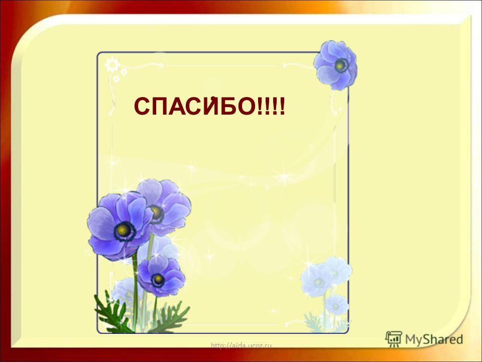 http://aida.ucoz.ru СПАСИБО!!!!