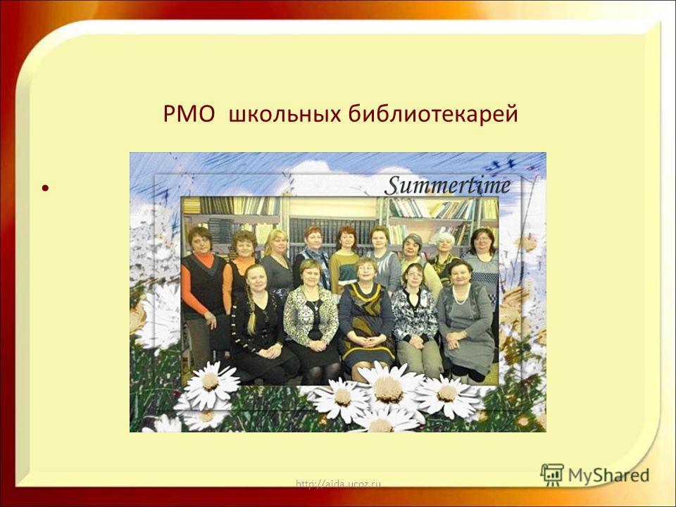 http://aida.ucoz.ru РМО школьных библиотекарей