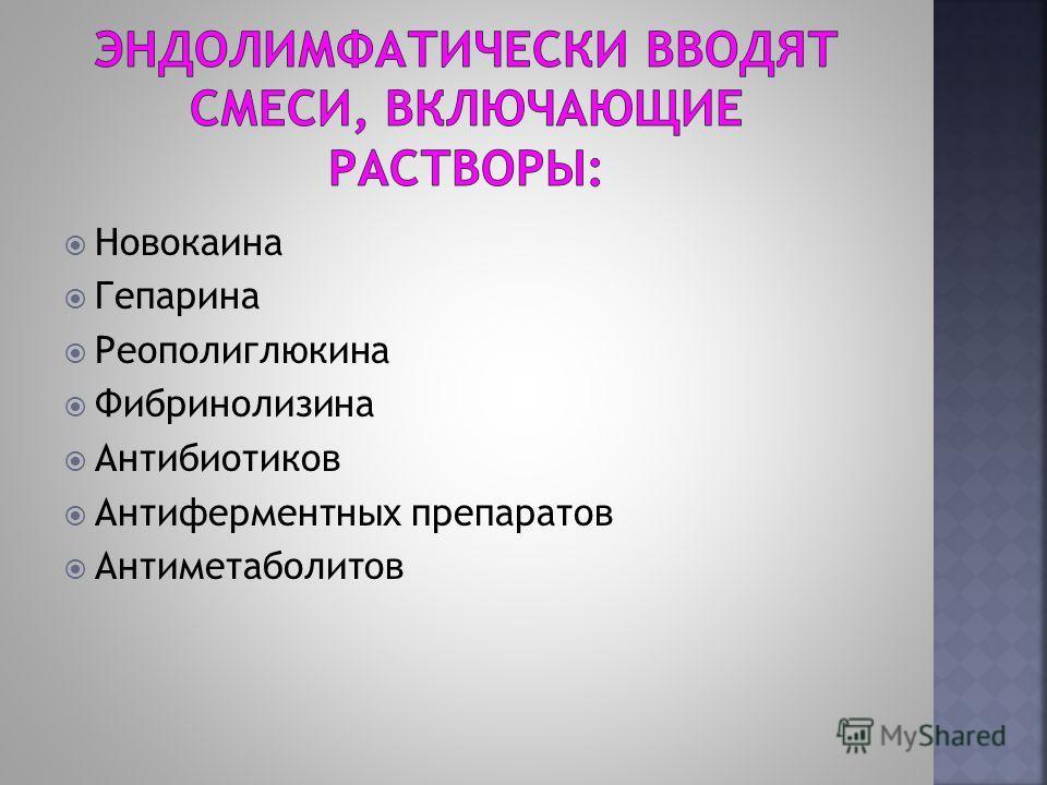 Новокаина Гепарина Реополиглюкина Фибринолизина Антибиотиков Антиферментных препаратов Антиметаболитов
