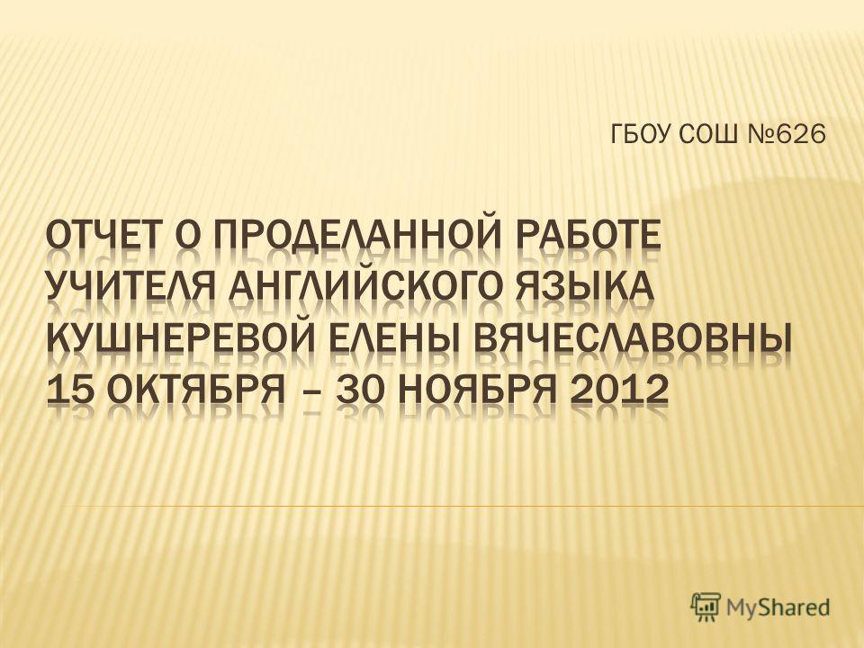 ГБОУ СОШ 626