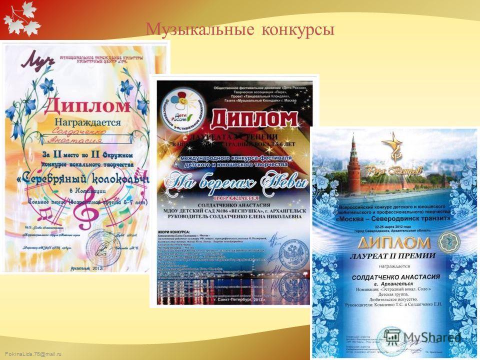 FokinaLida.75@mail.ru Музыкальные конкурсы