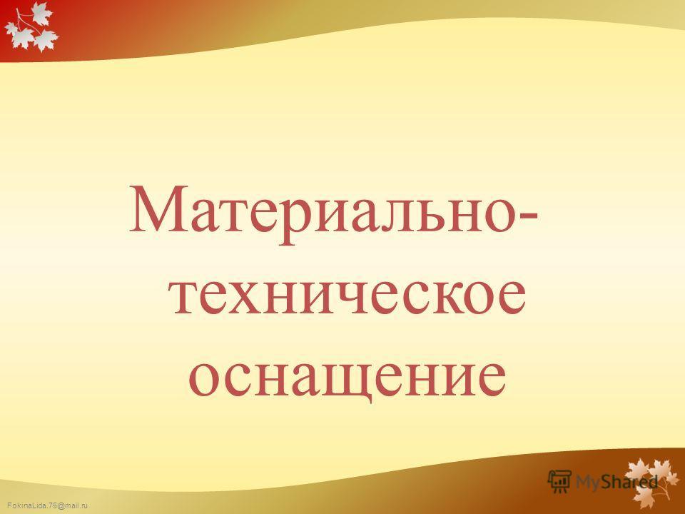 FokinaLida.75@mail.ru Материально- техническое оснащение
