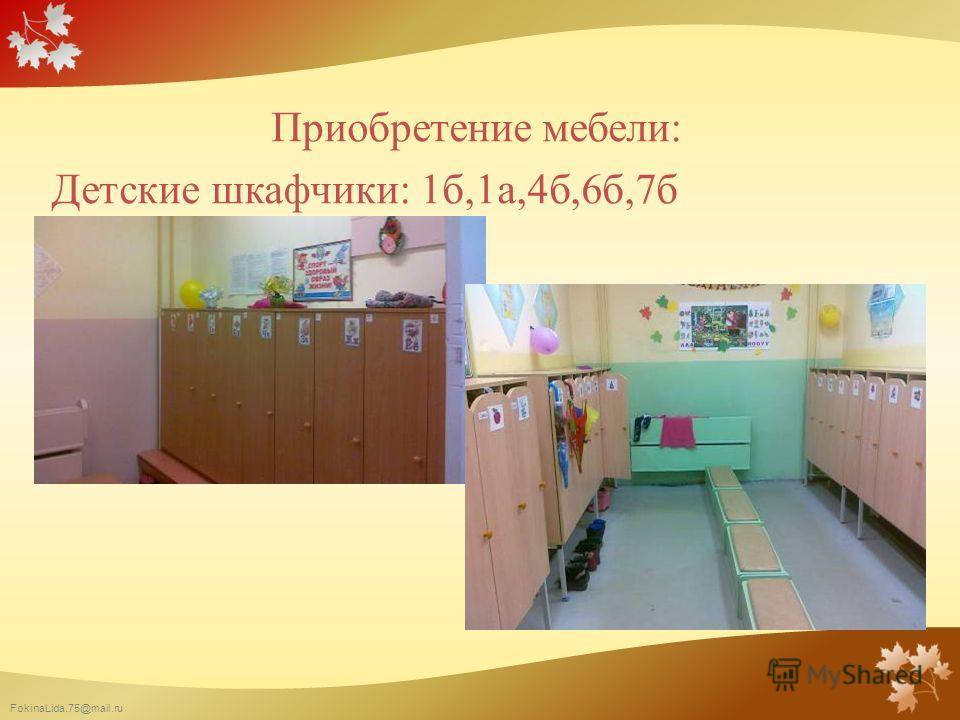 FokinaLida.75@mail.ru Приобретение мебели: Детские шкафчики: 1б,1а,4б,6б,7б