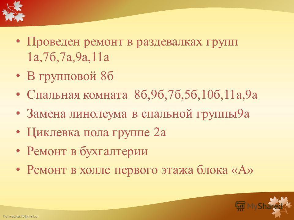 FokinaLida.75@mail.ru Проведен ремонт в раздевалках групп 1а,7б,7а,9а,11а В групповой 8б Спальная комната 8б,9б,7б,5б,10б,11а,9а Замена линолеума в спальной группы9а Циклевка пола группе 2а Ремонт в бухгалтерии Ремонт в холле первого этажа блока «А»