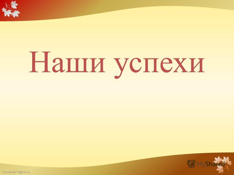 FokinaLida.75@mail.ru Наши успехи