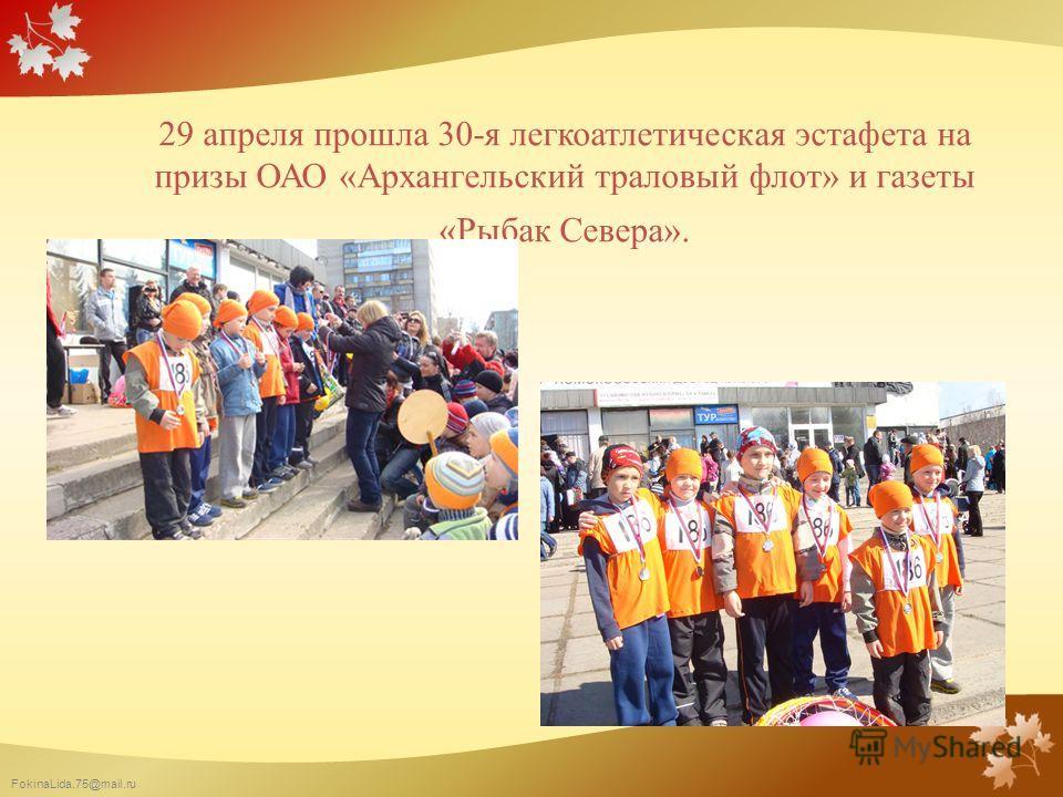 FokinaLida.75@mail.ru 29 апреля прошла 30-я легкоатлетическая эстафета на призы ОАО «Архангельский траловый флот» и газеты «Рыбак Севера».