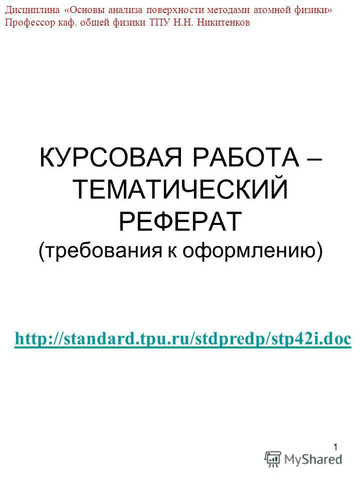Презентация на тему КУРСОВАЯ РАБОТА ТЕМАТИЧЕСКИЙ РЕФЕРАТ  1 КУРСОВАЯ РАБОТА ТЕМАТИЧЕСКИЙ РЕФЕРАТ
