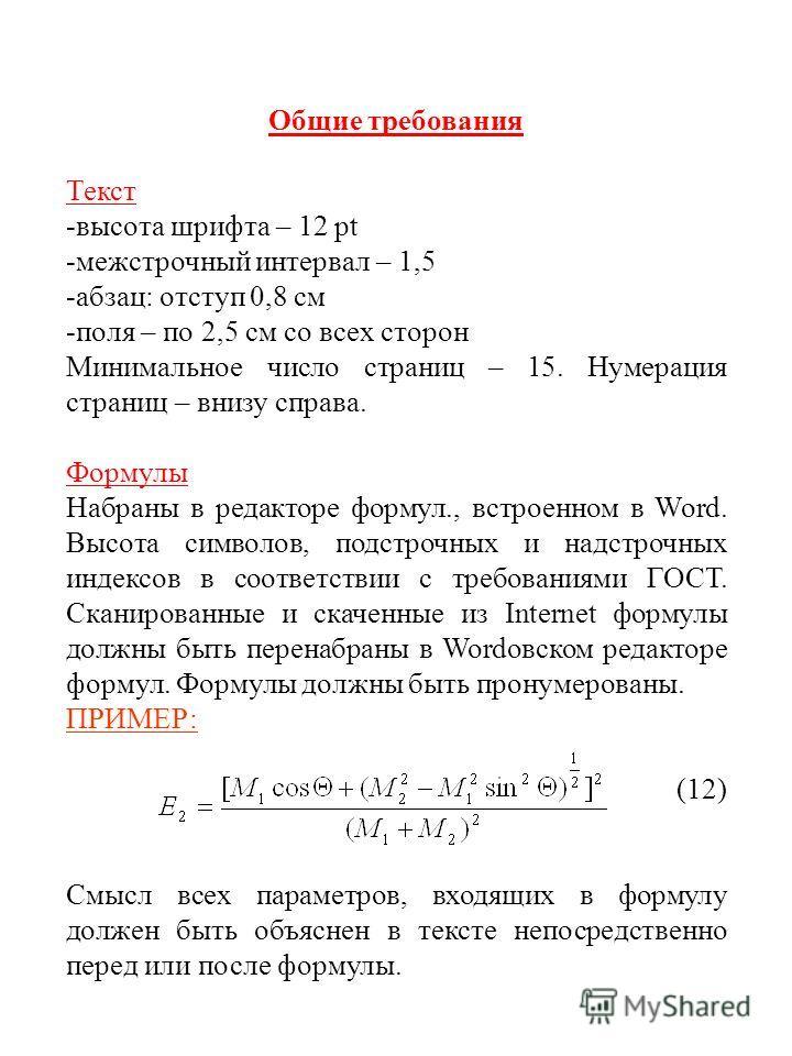 Общие требования Текст -высота шрифта – 12 pt -межстрочный интервал – 1,5 -абзац: отступ 0,8 см -поля – по 2,5 см со всех сторон Минимальное число страниц – 15. Нумерация страниц – внизу справа. Формулы Набраны в редакторе формул., встроенном в Word.