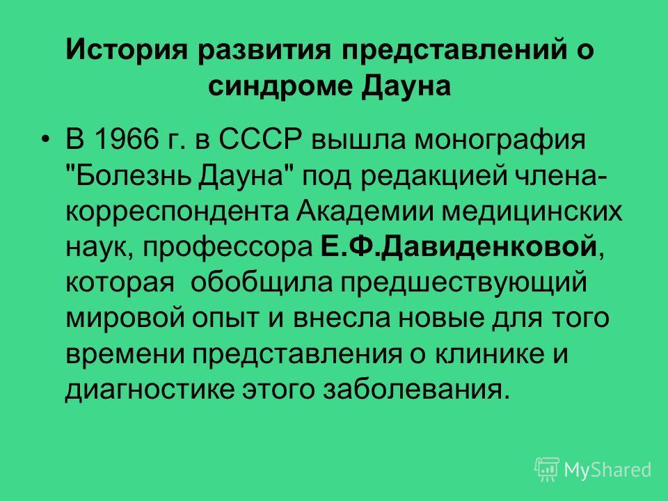 История развития представлений о синдроме Дауна В 1966 г. в СССР вышла монография