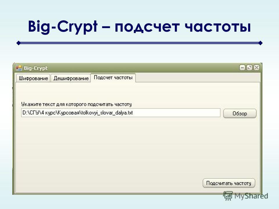 Big-Crypt – подсчет частоты