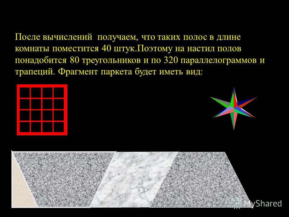 ВЫЧИСЛЕНИЕ ПЛОЩАДЕЙ S=1|2A*B S=A*Н S=1|2(A+B)*H