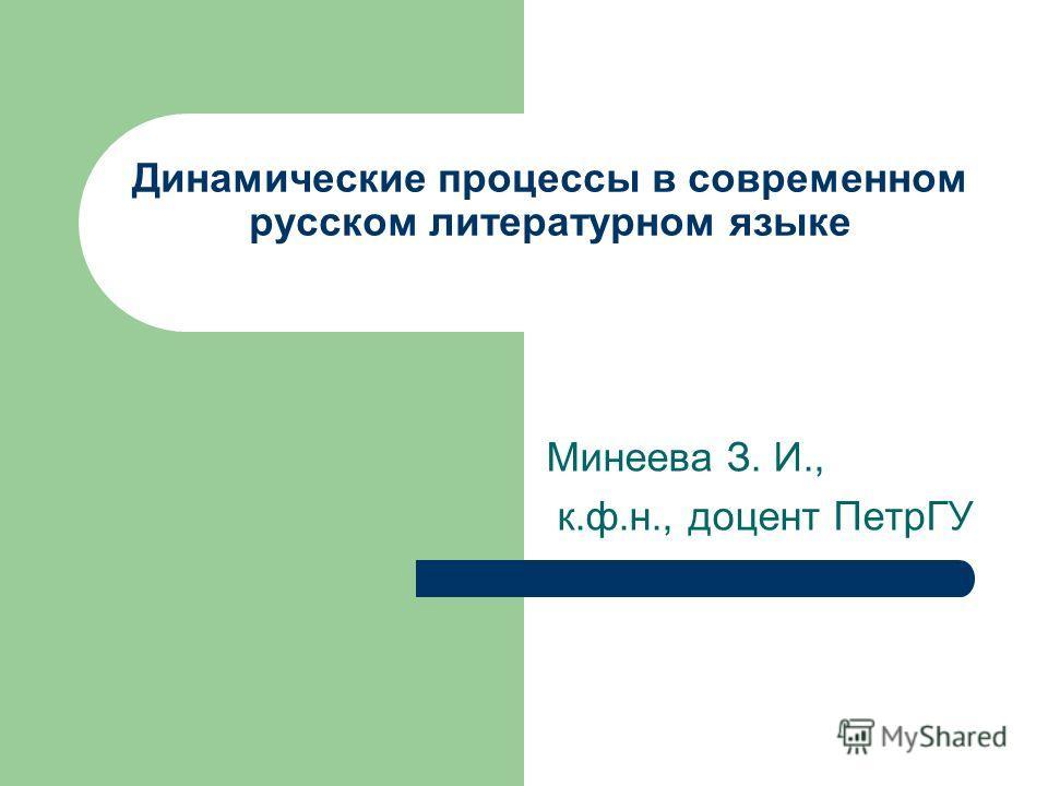 Динамические процессы в современном русском литературном языке Минеева З. И., к.ф.н., доцент ПетрГУ
