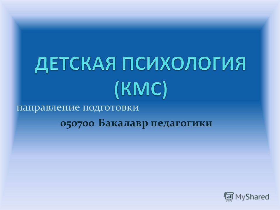 направление подготовки 050700 Бакалавр педагогики