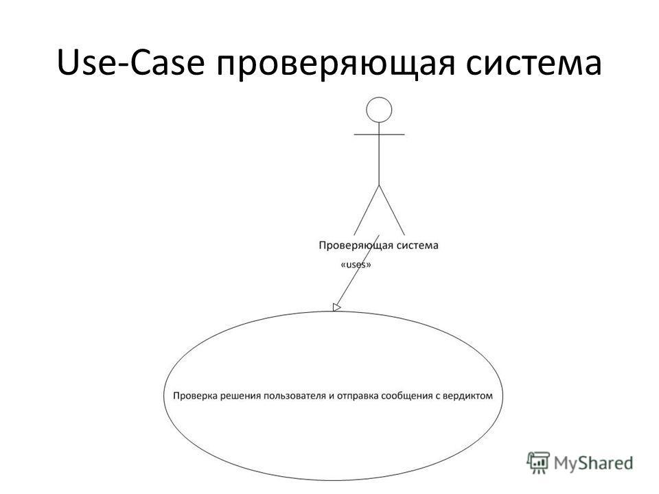 Use-Case проверяющая система