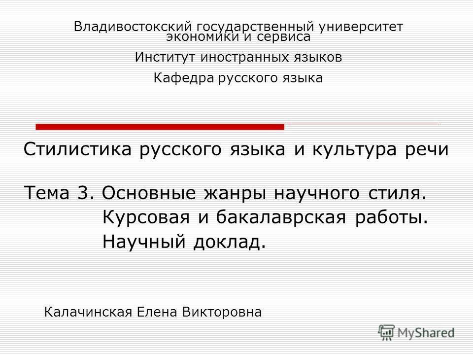 Презентация на тему Стилистика русского языка и культура речи  1 Стилистика русского языка и культура