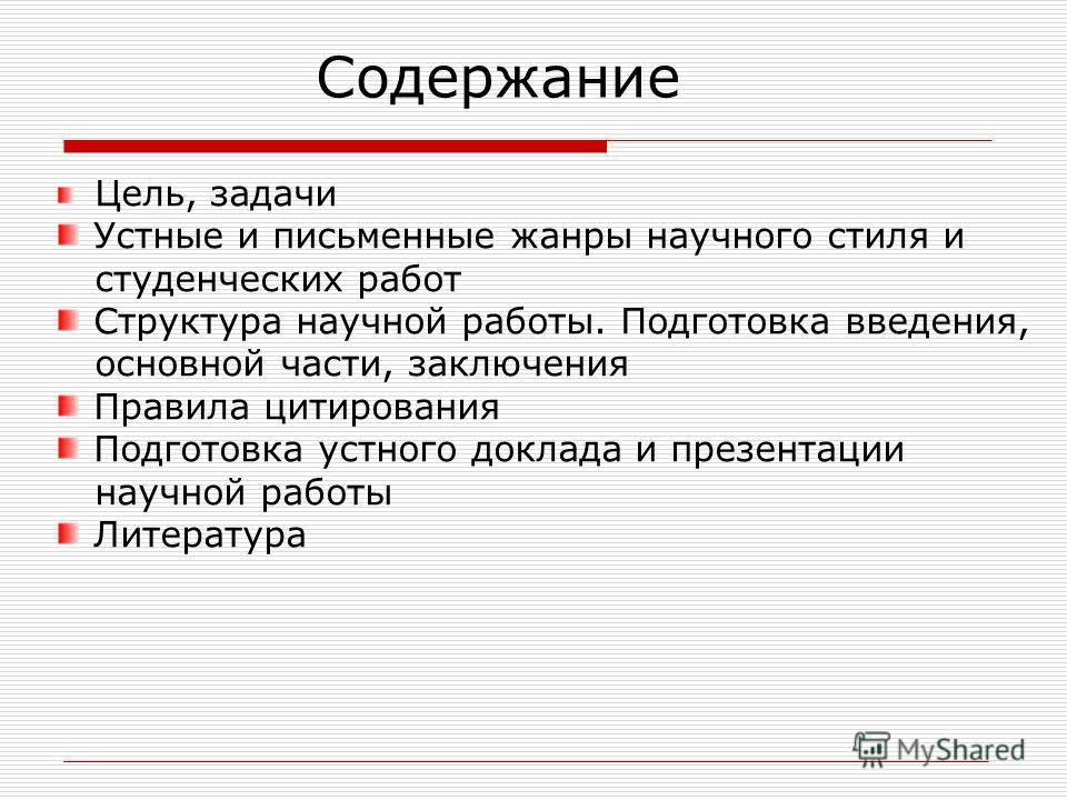 Презентация на тему Стилистика русского языка и культура речи  2 Содержание Цель