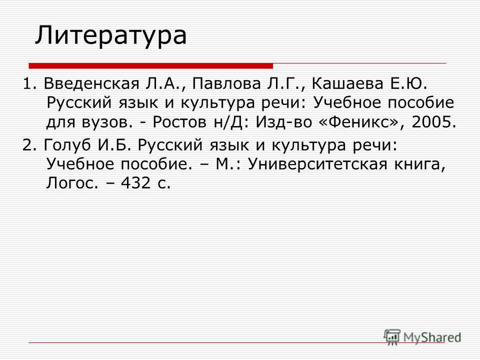 Гдз По Русскому И Культуре Речи