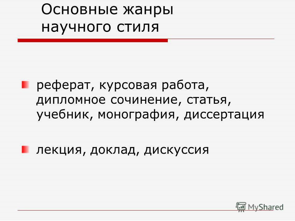 Презентация на тему Стилистика русского языка и культура речи  4 Основные жанры научного стиля