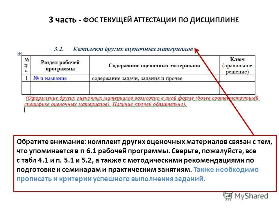 3 часть - ФОС ТЕКУЩЕЙ АТТЕСТАЦИИ ПО ДИСЦИПЛИНЕ Обратите внимание: комплект других оценочных материалов связан с тем, что упоминается в п 6.1 рабочей программы. Сверьте, пожалуйста, все с табл 4.1 и п. 5.1 и 5.2, а также с методическими рекомендациями