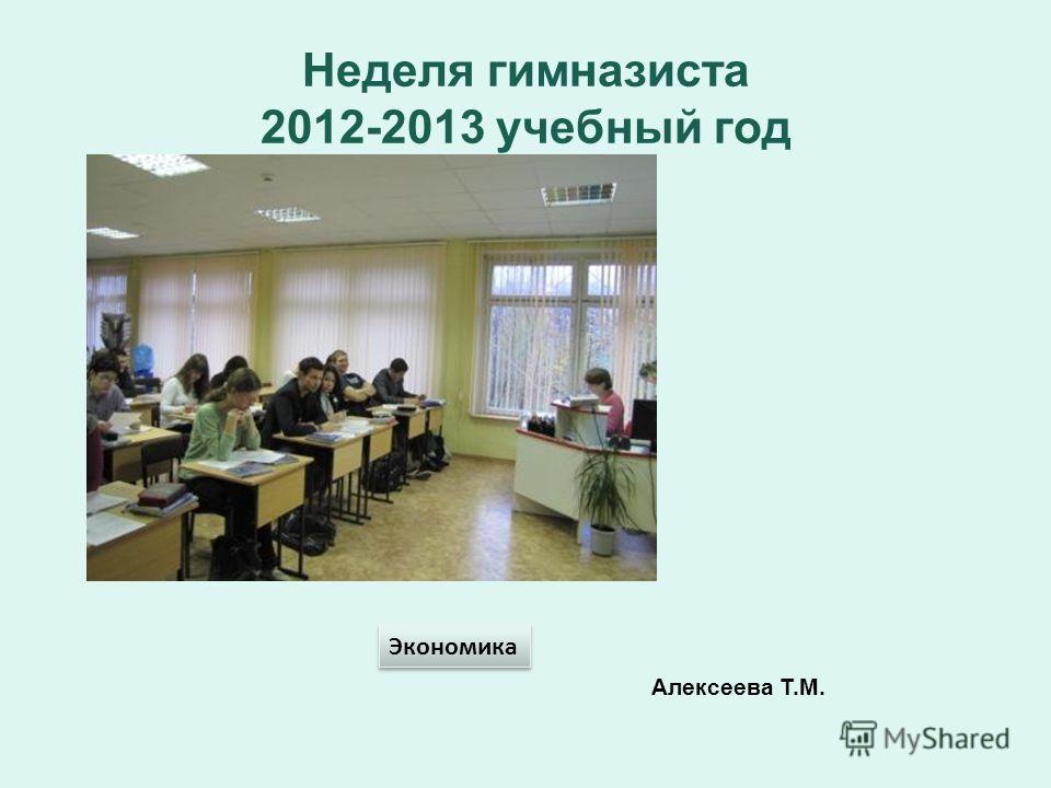 Неделя гимназиста 2012-2013 учебный год Экономика Алексеева Т.М.