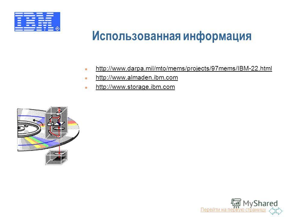Перейти на первую страницу n http://www.darpa.mil/mto/mems/projects/97mems/IBM-22.html n http://www.almaden.ibm.com n http://www.storage.ibm.com Использованная информация