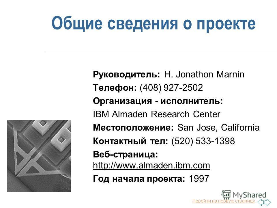 Перейти на первую страницу Общие сведения о проекте Руководитель: H. Jonathon Marnin Телефон: (408) 927-2502 Организация - исполнитель: IBM Almaden Research Center Местоположение: San Jose, California Контактный тел: (520) 533-1398 Веб-страница: http