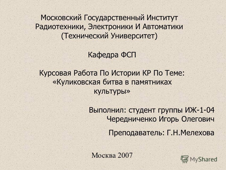 Скачать дипломная работа по истории россии