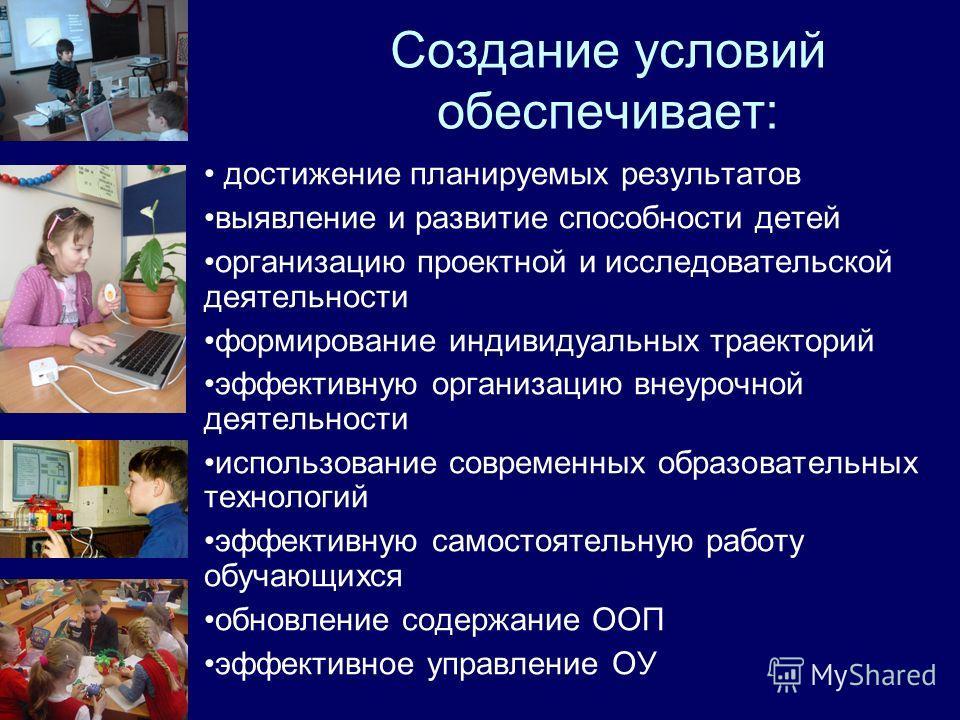 Создание условий обеспечивает: достижение планируемых результатов выявление и развитие способности детей организацию проектной и исследовательской деятельности формирование индивидуальных траекторий эффективную организацию внеурочной деятельности исп
