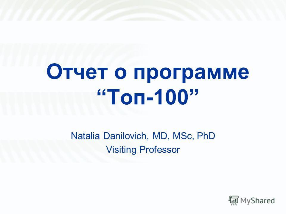Отчет о программе Топ-100 Natalia Danilovich, MD, MSc, PhD Visiting Professor