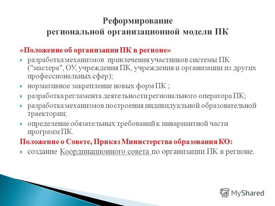 «Положение об организации ПК в регионе» разработка механизмов привлечения участников системы ПК (