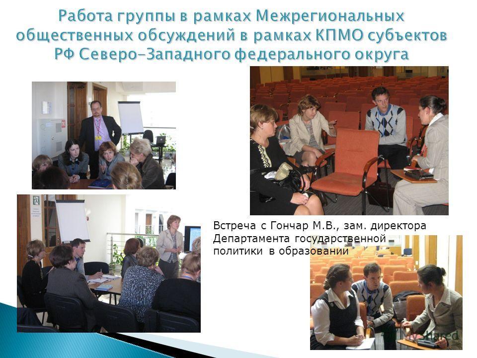 Встреча с Гончар М.В., зам. директора Департамента государственной политики в образовании