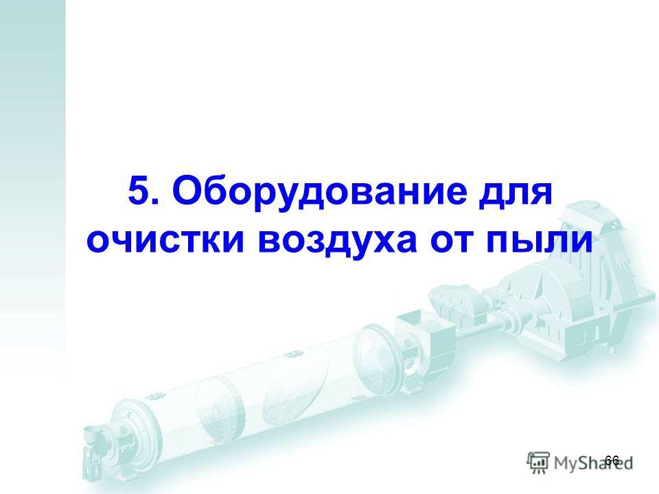 66 5. Оборудование для очистки воздуха от пыли