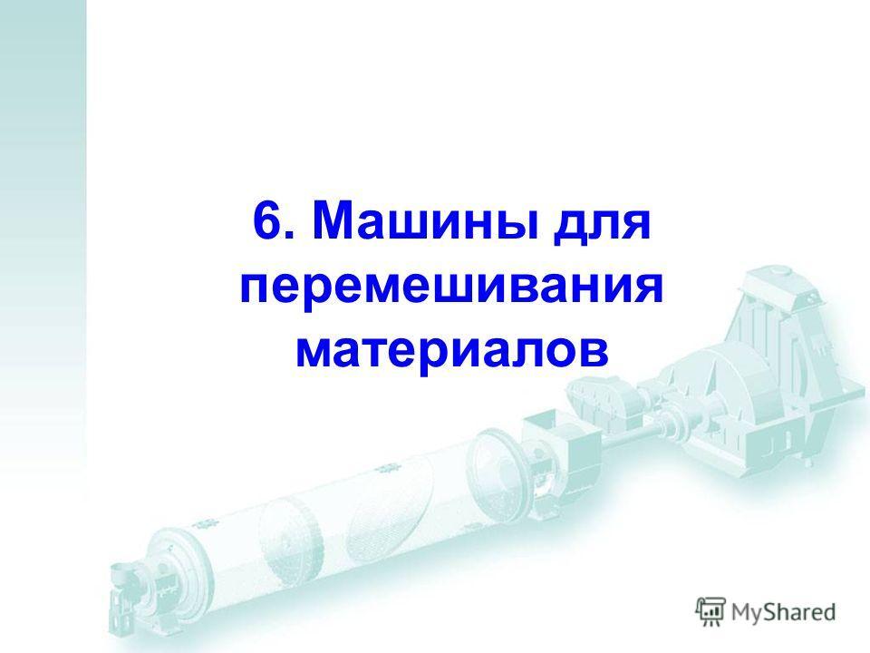 6. Машины для перемешивания материалов