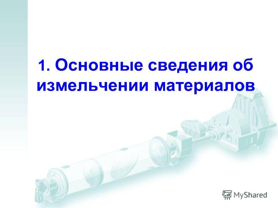 1. Основные сведения об измельчении материалов