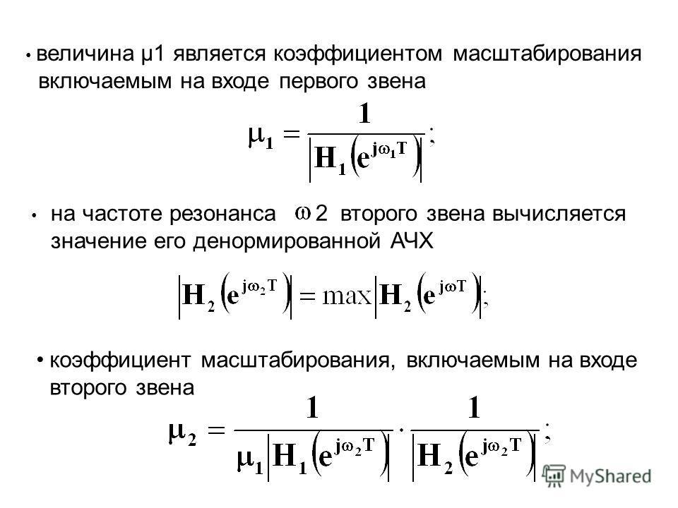 величина μ1 является коэффициентом масштабирования включаемым на входе первого звена на частоте резонанса 2 второго звена вычисляется значение его денормированной АЧХ коэффициент масштабирования, включаемым на входе второго звена