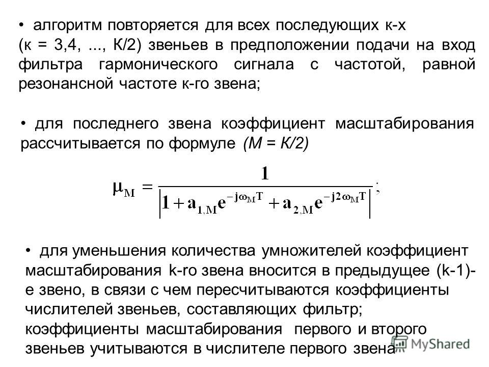 алгоритм повторяется для всех последующих к-х (к = 3,4,..., К/2) звеньев в предположении подачи на вход фильтра гармонического сигнала с частотой, равной резонансной частоте к-го звена; для последнего звена коэффициент масштабирования рассчитывается